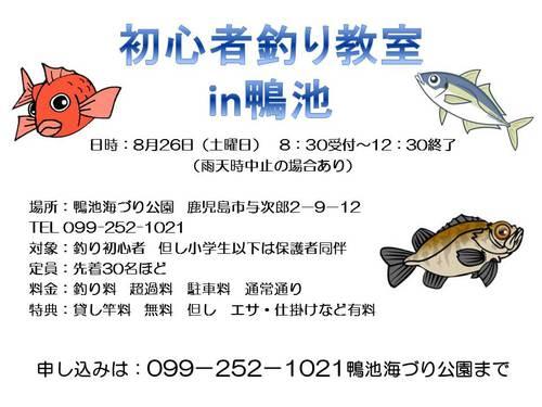 2初心者釣り教室.jpg