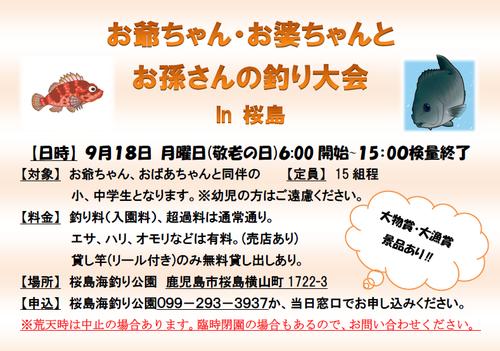 H29 9.18 敬老の日釣り大会.png