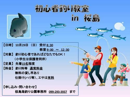 H29.10.29 初心者釣り教室.JPG