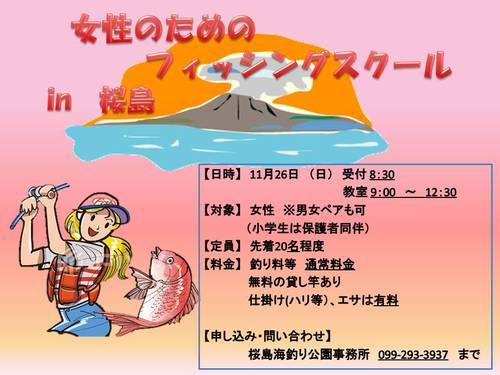 H29 11.26 女性のためのフィッシングスクール.jpg