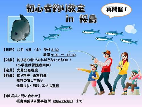 H29.12.9 初心者釣り教室.jpg