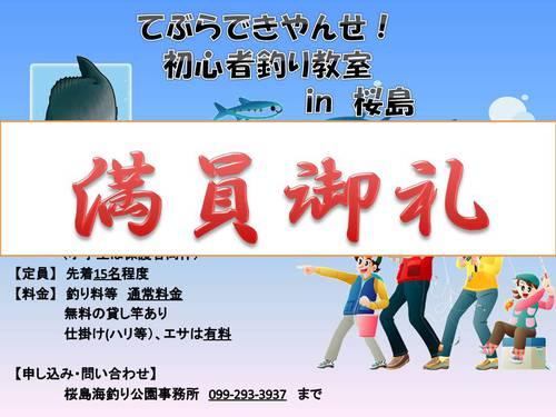 H30.4.28 初心者釣り教室 満員御礼.JPG