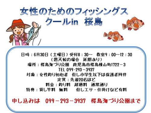 女性のためのフィッシングスクールin桜島.jpg