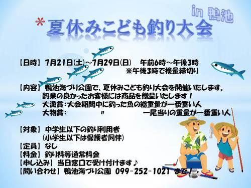 H30年7月21日~29日 夏休みこども釣り大会.jpg