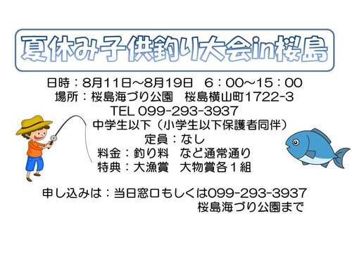 夏休み釣り大会.jpg