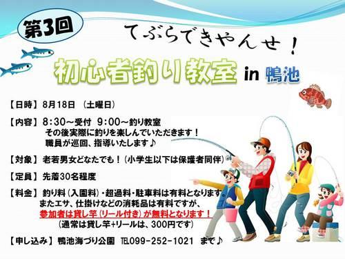 H30年8月18日 初心者釣り教室.jpg