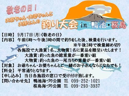 H30年9月17日 敬老の日祖父祖母孫釣り大会・原本.jpg