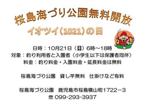 イオツイ(1021)の日-thumb-500x375-156.jpg
