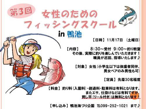 H30年11月17日 女性のためのフィッシングスクール.jpg