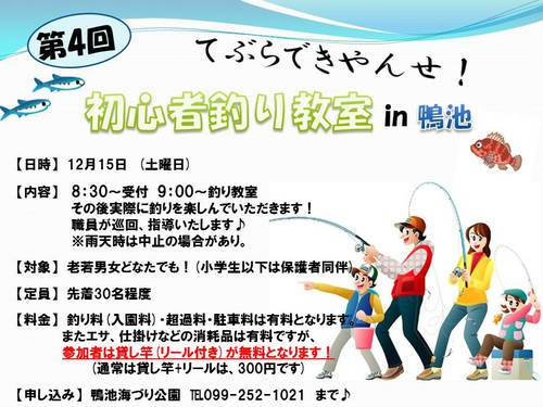 H30年12月15日 初心者釣り教室.jpg