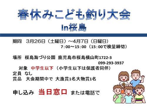 春休み釣り大会 - コピー.jpg