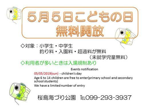 5子供の日中学生以下.jpg