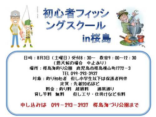 初心者釣り教室 (2).jpg