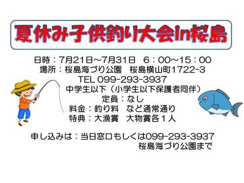 海の日親子釣り大会.jpg