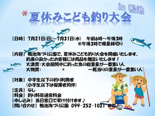 R1年7月21日 夏休みこども釣り大会.jpg