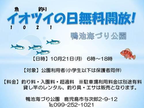10月21日 イオツイの日無料開放.jpg