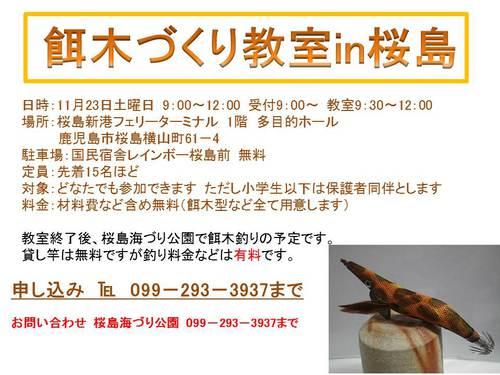 餌木作り教室3.jpg