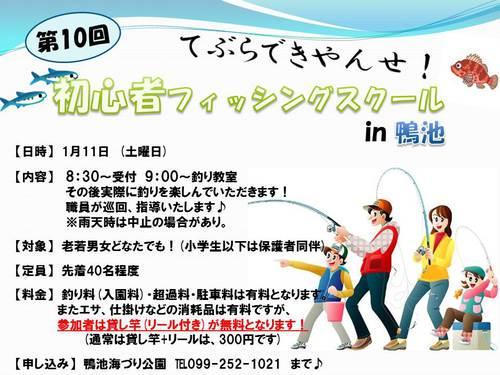 第10回初心者フィッシングスクール.jpg