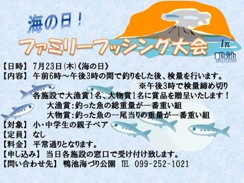 R2年7月23日 海の日親子釣り大会.jpg