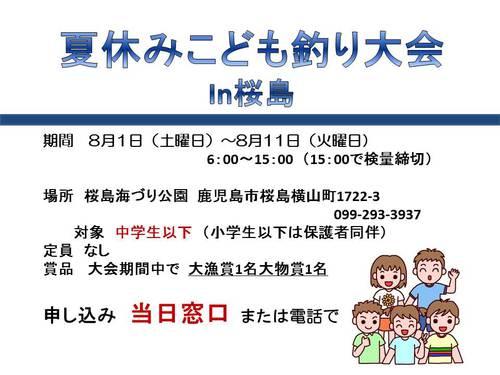 夏休み釣り大会81.jpg