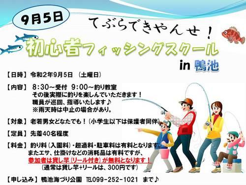R2年9月5日 初心者フィッシングスクール.jpg