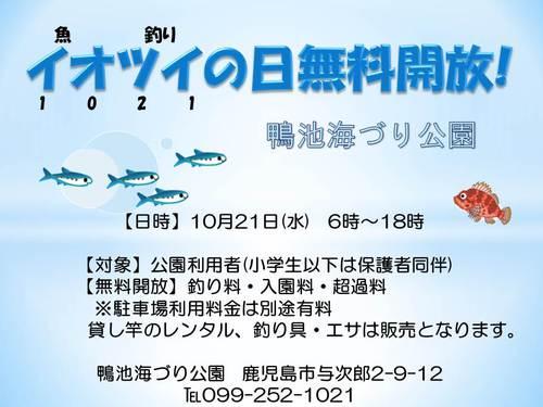 R年10月21日 イオツイの日無料開放2.jpg