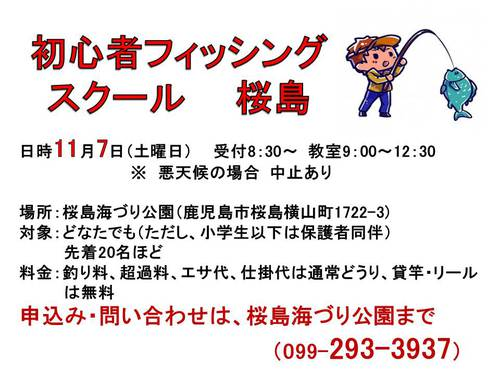 7初心者フィッシングスクール.jpg
