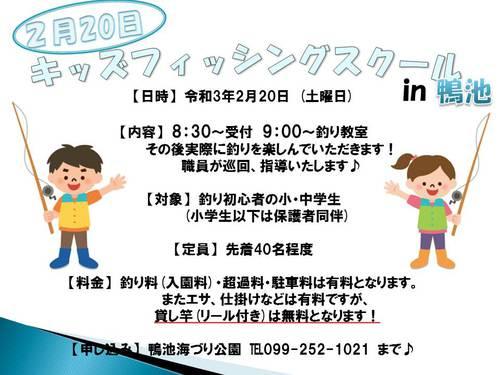 R3年2月20日 キッズフィッシングスクール.jpg