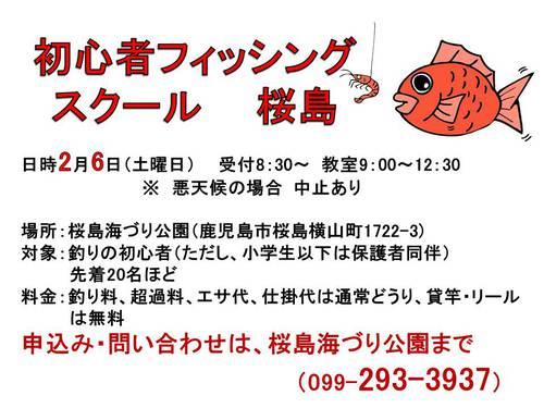 4初心者フィッシングスクール.jpg