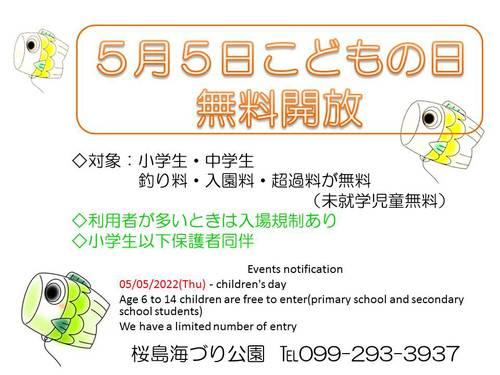 子供の日中学生以下2.jpg
