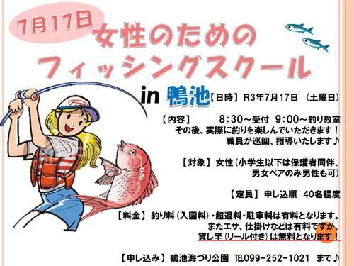 R年月日 レディースフィッシングスクール.jpg
