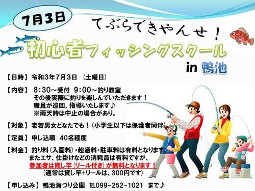 R年月日 第回初心者フィッシングスクール.jpg