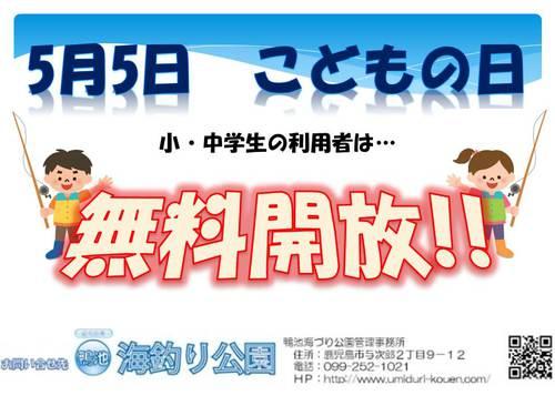 R年5月5日 こどもの日無料開放.jpg