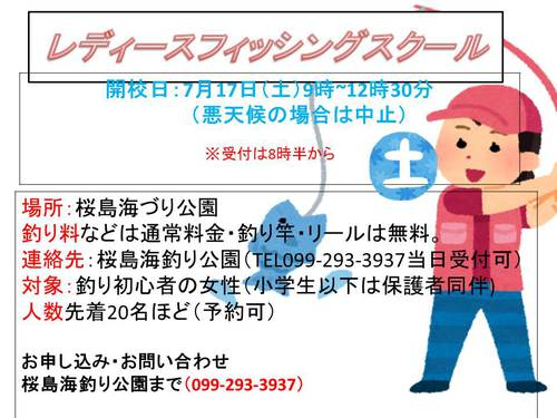 レディースフィッシングスクール.jpg 最終.jpg
