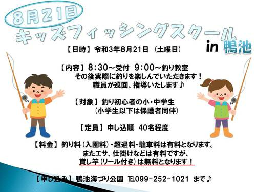 R年8月21日 第回キッズフィッシングスクール.jpg