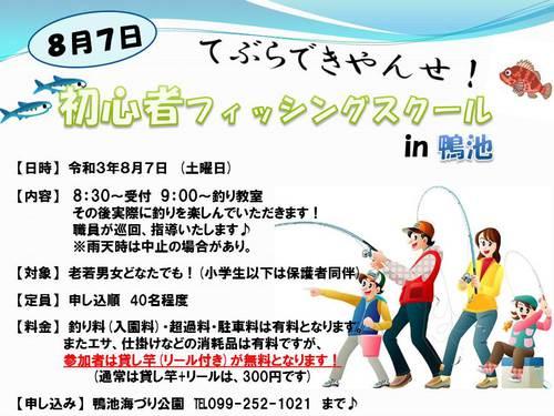 R年8月7日 初心者フィッシングスクール.jpg