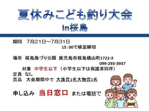 2021年夏休み釣り大会.jpg