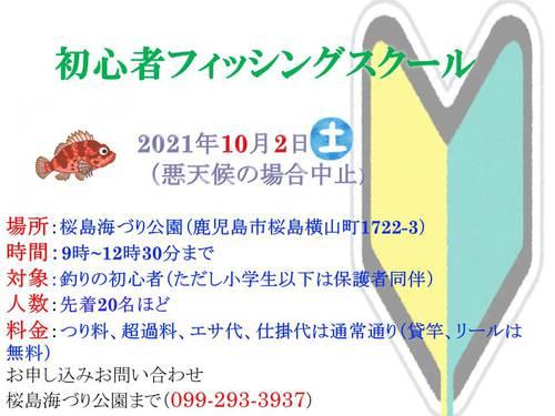 初心者フィッシングスクール9月.jpg
